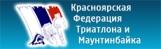 Красноярская Федерация Триатлона и Маунтинбайка